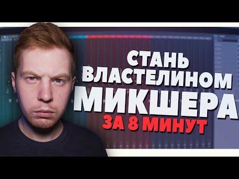 СТАНЬ МАСТЕРОМ МИКШЕРА FL STUDIO 20 ЗА 8 МИНУТ ВИДЕОУРОК
