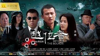 【1080P Full Movie-Eng SUB】《越位者/Beyond the Bounds》黑金!边境!犯罪!动作多元素令人耳目一新(李乾铭/汤嬿/周蕾/文章 主演)