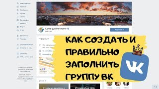 Как сделать группу вк / Как создать и заполнить группу Вконтакте