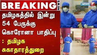 BREAKING : தமிழகத்தில் இன்று 54 பேருக்கு கொரோனா பாதிப்பு : தமிழக சுகாதாரத்துறை : Detailed Report