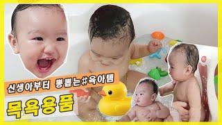 [유료광고]신생아부터 뽕뽑는 아기목욕용품 8종 공개!!…