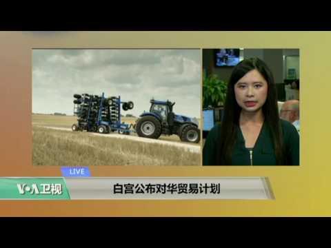 VOA连线: 白宫公布对华贸易计划