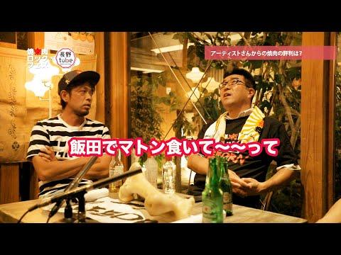 The! 焼來肉ロックフェス #3 創始者4人が、初開催時の感動とアーティストさんからの評判を語る 長野tube