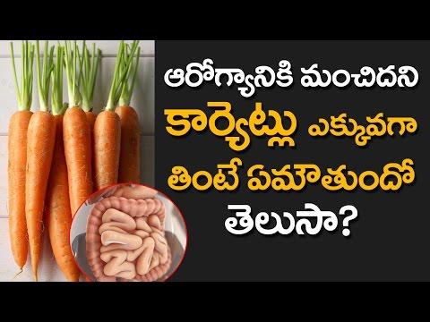 OMG! Even Carrot is Dangerous For Health?   Latest Health Updates   Vegetables   VTube Telugu