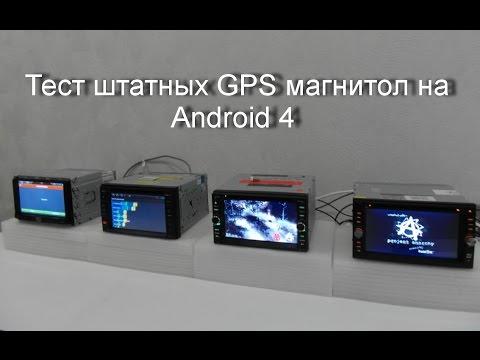 Штатные GPS магнитолы 2 DIN на Android 4. Большой тест навигационно-мультимедийных центров.