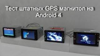 Штатные GPS магнитолы 2 DIN на Android 4. Большой тест навигационно-мультимедийных центров.(, 2014-12-11T15:47:56.000Z)