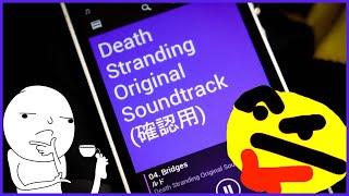 Death Stranding OST, как пример правильно саундтрека. НО...