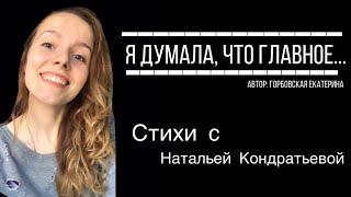 «Я думала, что главное в погоне за судьбой» стих Екатерины Горбовской   Наталья Кондратьева читает