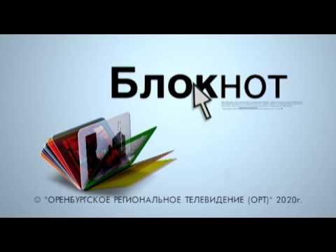 Видеоблокнот 29.05.20