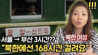 북한 여성이 한국에 처음 왔을 때 신기했던 것들 TOP5