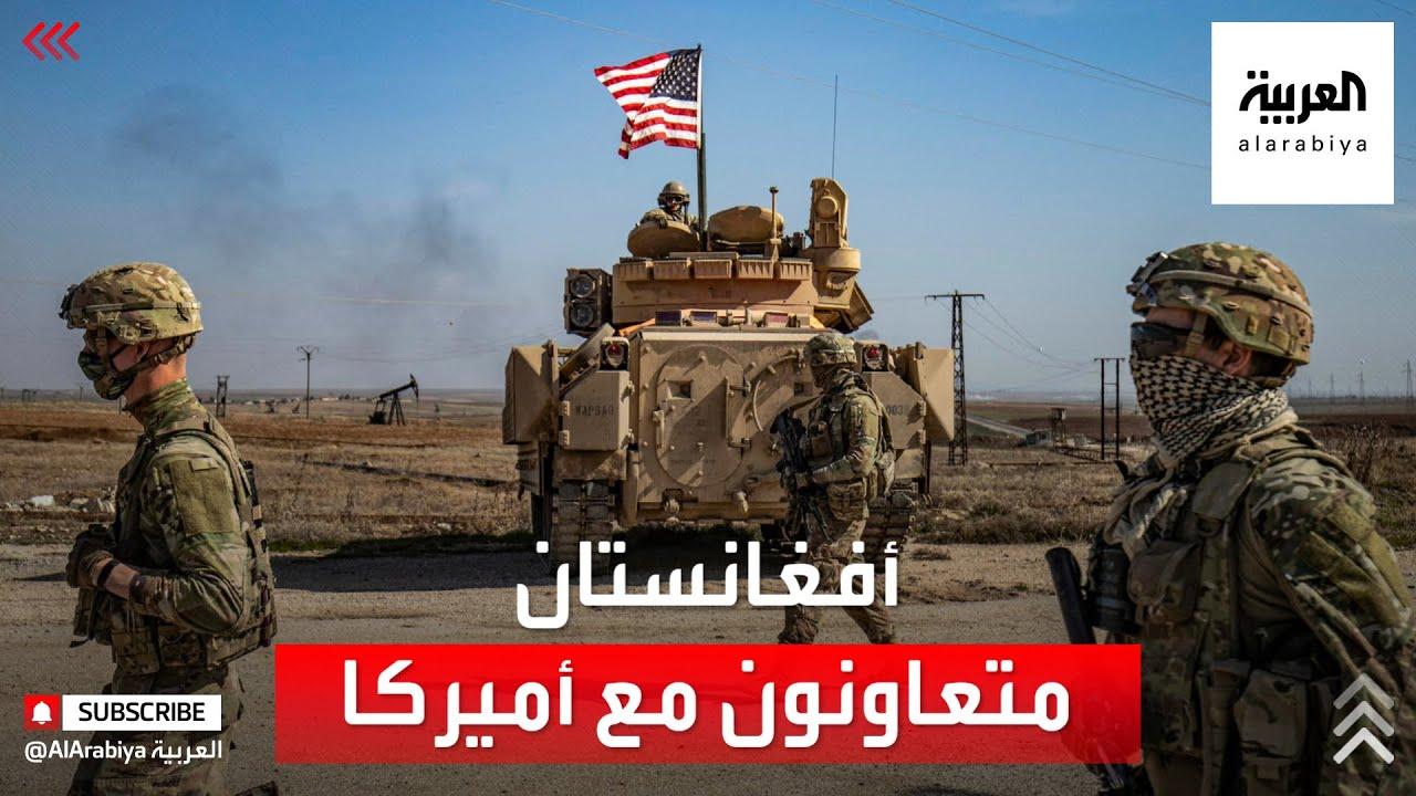 18 ألف متعاون أفغاني مع القوات الأميركية يقدمون طلبات لجوء لأميركا  - نشر قبل 29 دقيقة