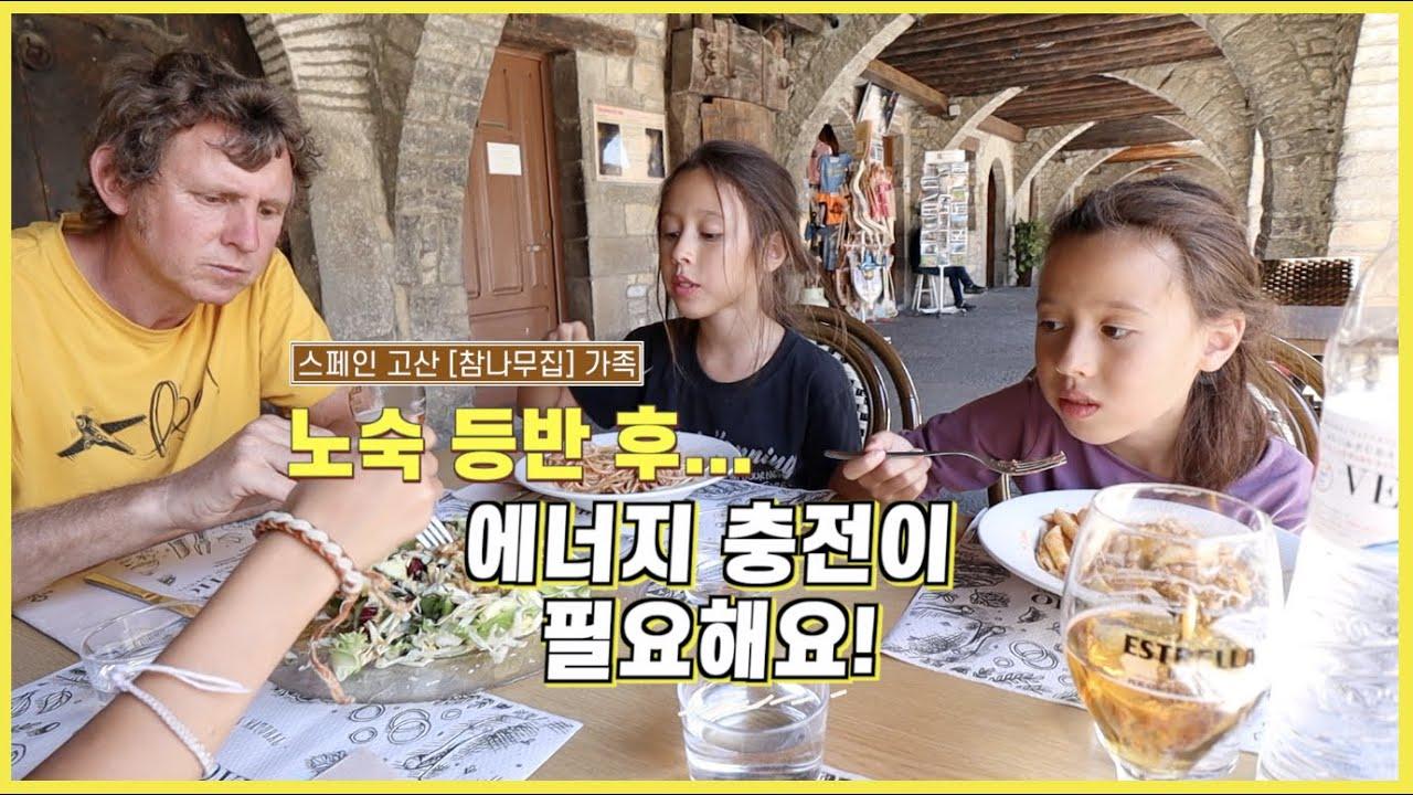 스페인 고산 가족, 피레네 노숙 산행 후 에너지 회복을 위해 배불리 먹은 음식 & 여유 부리기