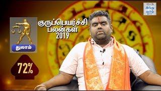 guru-peyarchi-palangal-2019-thulam