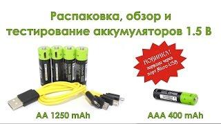 Обзор и тест аккумуляторов ZNTER 1.5V с зарядкой через Micro-USB
