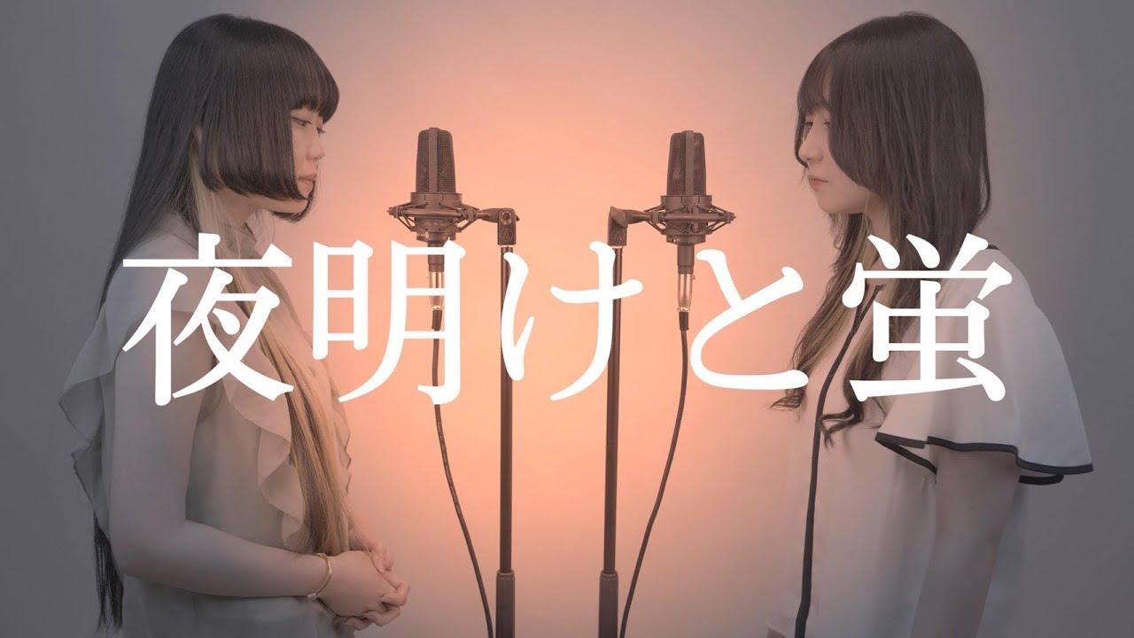【姉妹で歌う】夜明けと蛍/n-buna