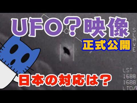 何てことだ!『UFO?映像』正式公開。日本の対応は?【マスクにゃんニュース】