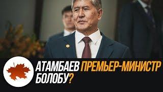 Атамбаев премьер-министр болобу?