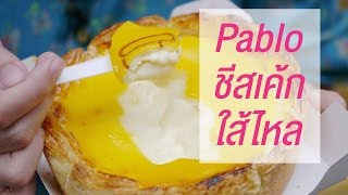 itadakimasu-ทริปกินแหลกล้างโลก-ep01-pablo-ชีสเค้กไส้ไหล