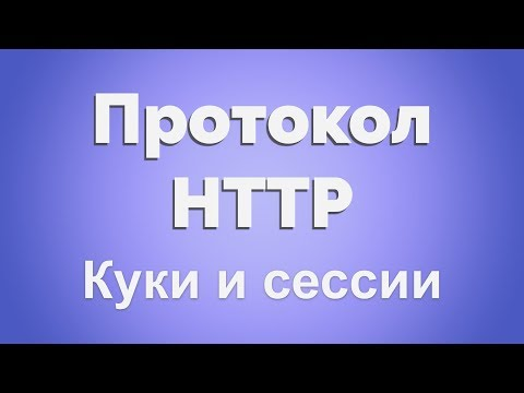 HTTP протокол для Java-разработчика. Часть 2. Куки и сессии. Примеры на Java Spring Bean.