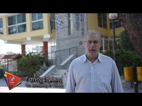 Γιάννης Σηφάκης: Τι έκανε για την Αλμωπία