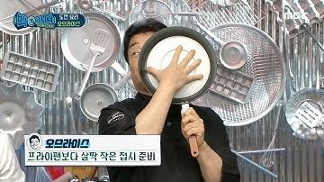 [백파더 : 요리를 멈추지 마!] 오므라이스를 담을 접시 준비는? 프라이팬보다 살짝 작은 접시로!🍽, MBC 210109 방송