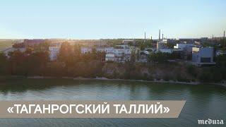 «Таганрогский таллий». Фильм-расследование о массовом отравлении