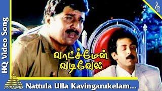 Panchali Sabatham Song|Watchman Vadivelu Tamil Movie Songs| Sivakumar |Pyramid Music