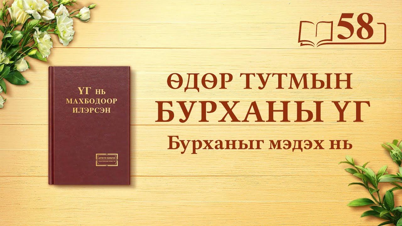 """Өдөр тутмын Бурханы үг   """"Бурханы ажил, Бурханы зан чанар ба Бурхан Өөрөө II""""   Эшлэл 58"""