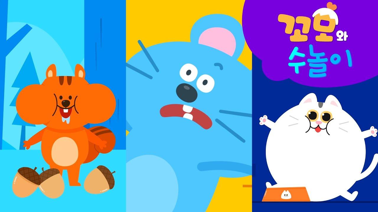 꼬모와 수놀이 | 재미있는 수놀이 모음 | 창의력 | 유아 수학