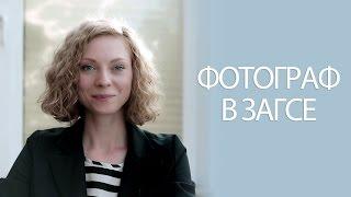 6. Свадебный фотограф /  Фотограф в ЗАГСЕ