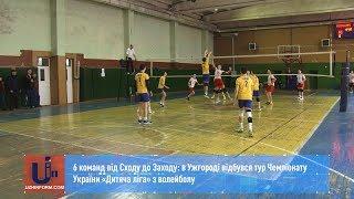 Фото 6 команд від Сходу до Заходу в Ужгороді відбувся тур Чемпіонату України «Дитяча ліга» з волейболу