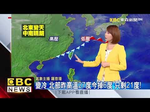 氣象時間 1080112 早安氣象 東森新聞