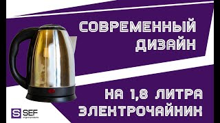 Обзор Электрический чайник Rainberg RB 805 из нержавеющей стали - SEF5.com.ua