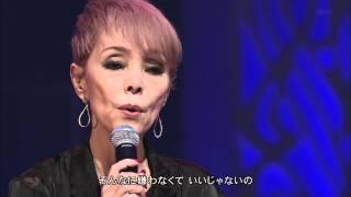 研ナオコ with THE ALFEE 窓ガラス (2015年8月) 研ナオコ 検索動画 26