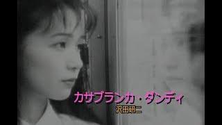 カサブランカ・ダンディ (カラオケ) 沢田研二