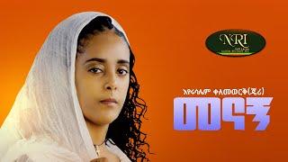 Eyerusalem Kelemewerk - Menagn - እየሩሳሌም ቀለመወርቅ - መናኝ - New Ethiopian Music Video 2021(Official Video