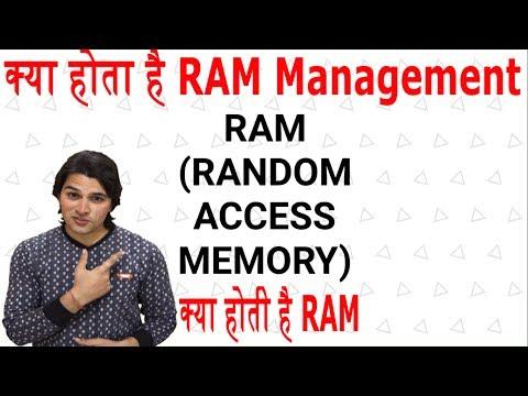 RAM (Random Access Memory) & RAM Management Explained || Smartphone Basics #5