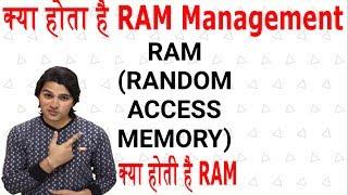 RAM (Random Access Memory) & RAM Management Explained || #AnkushTyagiExplains