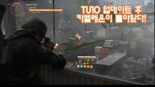 TU10 업데이트 후 카멜레온 근황