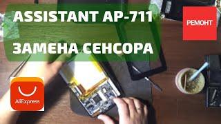 Ремонт Assistant AP 711 замена сенсора