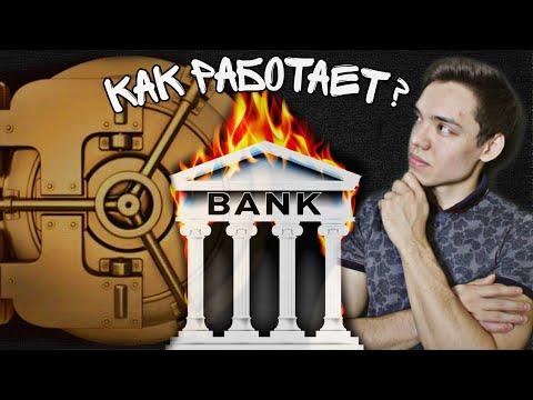 Как работает банк | Цели и Функции банка | Сбережение | Кредитование | Расчеты | Лекция 6