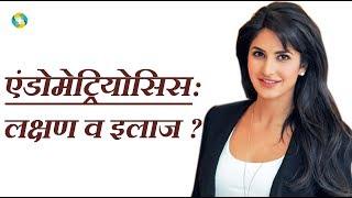 एंडोमेट्रियोसिस | रसौली  लक्षण और इलाज | Endometriosis Symptoms & Treatment in Hindi
