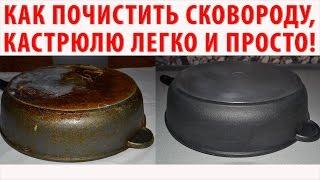 КАК ОЧИСТИТЬ СКОВОРОДУ, кастрюлю и др. посуду от НАГАРА и любого жира? Проверяем 2 способа!