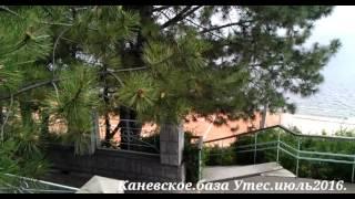 Каневское.база Утес.2016