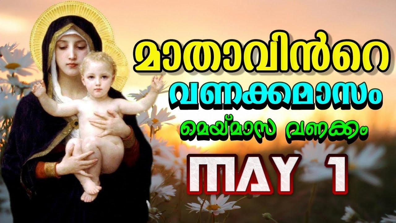 വണക്കമാസം Prayer 1st May 2019 # Vanakkamasam Prayer 2019 May 1 # Mathavinte  Vanakkamasam Day 1