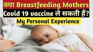 क्या Breastfeeding mothers के लिए vaccination safe है? My Personal Experience @Parenting India