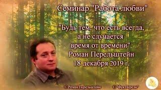"""""""Будь тем, что есть, а не случается время от времени."""" Роман Перельштейн 18.12.19"""