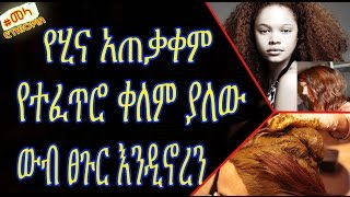 Natural Henna Hair Color in Amharic|source #mela