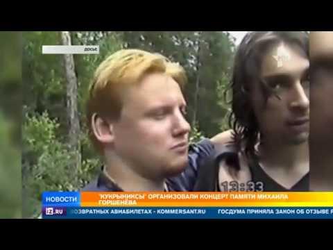 видео: В городах России прошли концерты памяти Михаила Горшенева