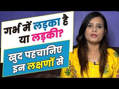 गर्भ में लड़का या लड़की होने के लक्षण | Symptoms of boy or girl during pregnancy | Tips by Apoorva